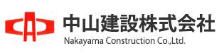 中山建設株式会社
